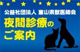 富山県獣医師会 夜間診療のご案内